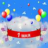Векторный клипарт: 1 мая поздравительную карточку