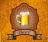 Векторный клипарт: стекло кубок с пивом и пены