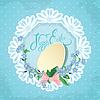 Tarjeta de felicitación de Pascua con el huevo de papel, cinta, | Ilustración vectorial
