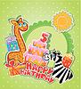 Tarjeta de cumpleaños del bebé con la girafe y cebra, gran pastel | Ilustración vectorial