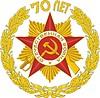Odznaka - 70 lat zwycięstwa | Stock Vector Graphics