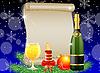 Векторный клипарт: праздничный почтовый с шампанским и Рождество