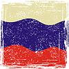 Russische Grunge-Flag. Grunge-Effekt kann gereinigt werden