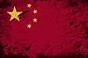 Chinesische Flagge. Grunge Hintergrund